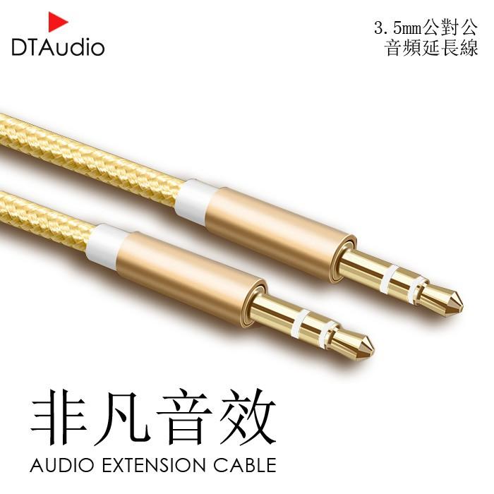 鍍金高音質 音源線 完美還原 真實呈現 aux 任何3.5mm裝置皆可用 音頻線 音源線 3.5mm aux