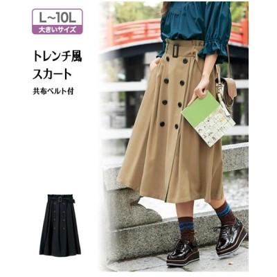 スカート 送料無料 大きいサイズ レディース L-10L トレンチ風 スカート 共布ベルト付 ニッセン nissen