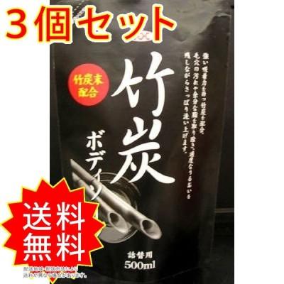 3個セット SOCボディソープ竹炭詰替500ML 渋谷油脂 ボディソープ まとめ買い 通常送料無料