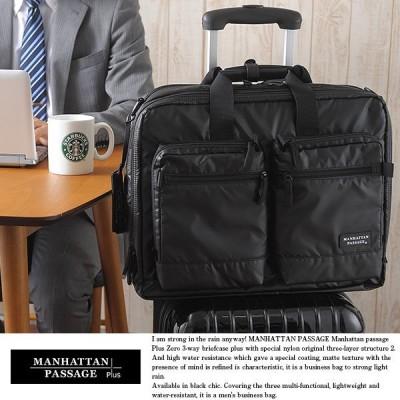 マンハッタンパッセージ #3290 2wayビジネスバッグ B4対応 メンズ MANHATTAN PASSAGE