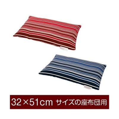 座布団カバー 32×51cm 32 × 51 cm サイズ ファスナー式 トリノストライプ 綿100% パイピングロック仕上げ 座布団 カバー