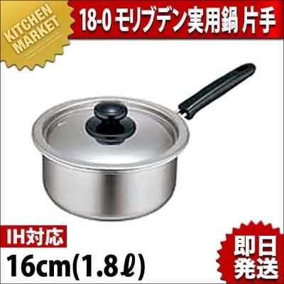 18-0ステンレス モリブデン実用鍋 片手鍋 16cm IH対応