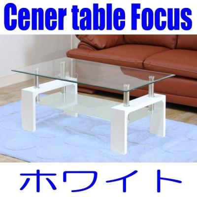 センターテーブル フォーカス ホワイト艶ありWH 棚付 100×60 強化ガラス 8ミリ厚