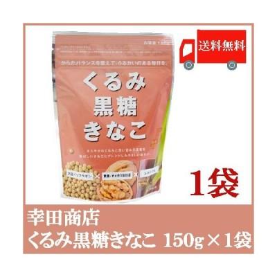 幸田商店 くるみ黒糖きなこ 150g×1袋 送料無料