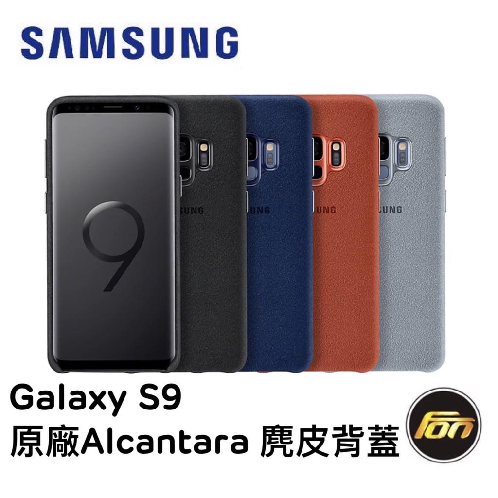 SAMSUNG Galaxy S9 原廠 Alcantara 麂皮 背蓋