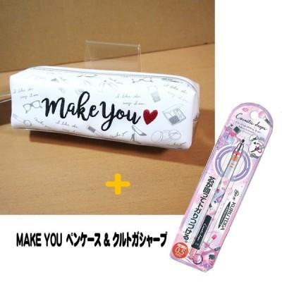 MAKE YOU ペンケース&クルトガシャープペン(0.5mm) 文具セット 37559-81/ホワイト