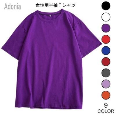 Tシャツ レディース 半袖Tシャツ ゆったり カットソー シンプル 無地 丸襟 女性用 トップス 半袖 薄手 夏物 カジュアル カラバリ