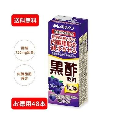 黒酢 お得な2箱セット 黒酢飲料200ml×48本 内臓脂肪が気になる方に 機能性表示食品 ブルーベリー味 送料無料 メロディアン公式