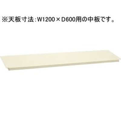 サカエ/作業台用オプション中板W1200×D600用アイボリー