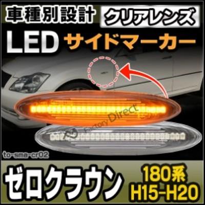 ll-to-sma-cr02 クリアーレンズ crOWN  クラウン ゼロクラウン(180系 H15.12-H20.12 2003.12-2008.12) LEDサイドマーカー LEDウインカー