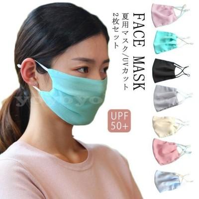 ポイント10倍マスクUVカット2枚セットシフォンマスク大人用洗える涼感素材マスク日焼け防止シルクタッチマスク冷感クールマスク夏用涼し