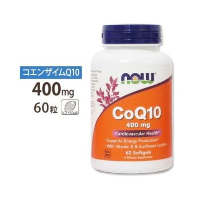 コエンザイムQ10 400mg 60粒 NOW Foods ナウフーズ