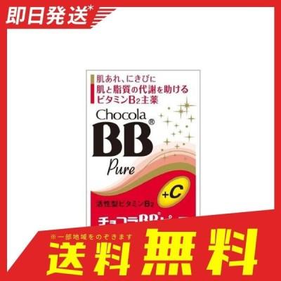 チョコラBBピュア 40錠 飲み薬 ビタミン剤 B2 栄養剤 錠剤 肌荒れ ニキビ 口内炎 市販薬 第3類医薬品
