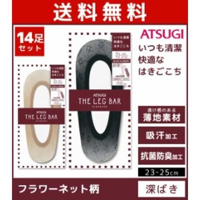 送料無料14枚セット ATSUGI THE LEG BAR アツギザレッグバー フットカバー フラワーネット柄 くつした くつ下 靴下 | 女性 婦人 レディー