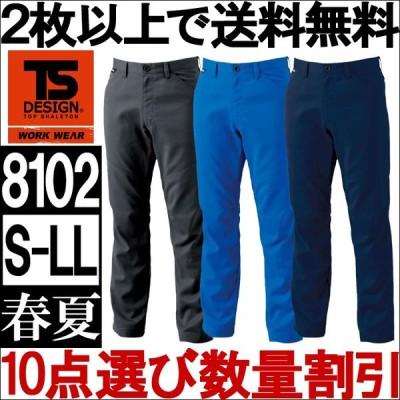 TS DESIGN(藤和) 8102 (S〜LL)AIR ACTIVE メンズパンツ 810シリーズ 春夏用 作業服 作業着 取寄