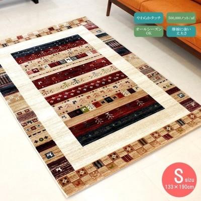 カーペット ラグ ウィルトン織り アクセントラグ 絨毯 ホットカーペット対応 センターラグ リビングラグ 133×190cm