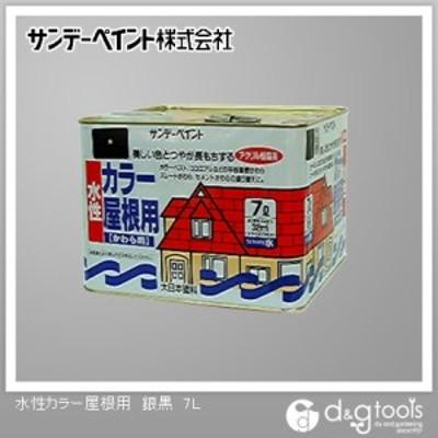 サンデーペイント 水性カラー屋根用(アクリル樹脂系かわら用塗料) 銀黒 7L