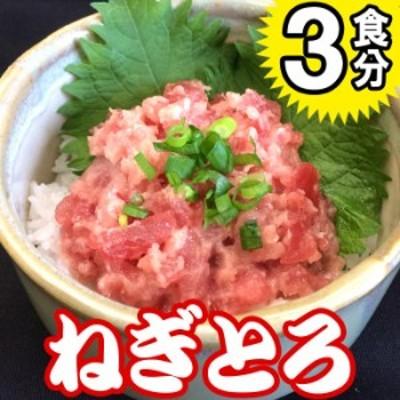 ネギトロ 3食分 マグロ つぶつぶ入り マグロのたたき まぐろの本場 焼津の業務用プロ仕様 流水解凍するだけ、簡単便利 海鮮丼