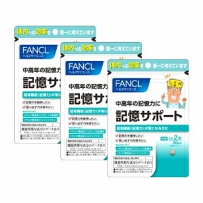ファンケル 記憶サポート 30日分 【3個セット】【メール便】【お取り寄せ】(4908049414290)