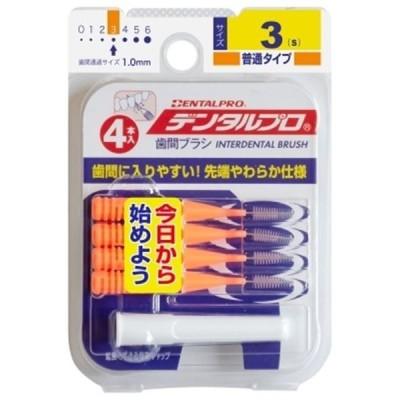 デンタルプロ歯間ブラシI字型4Pサイズ3(S) 【 デンタルプロ 】 【 フロス・歯間ブラシ 】