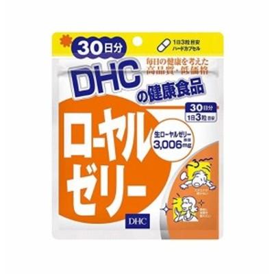 送料無料 DHC dhc ディーエイチシー  DHC ローヤルゼリー 30日分 (90粒)dhc ロイヤルゼリー サプリメント タブレット 健康食品 人気