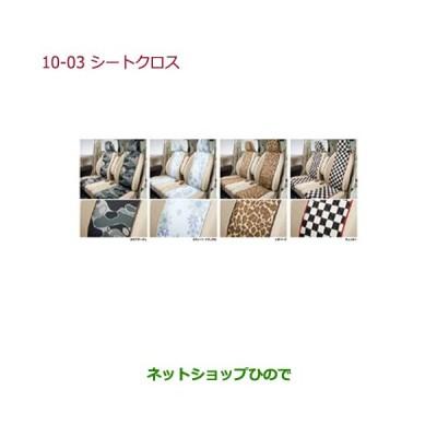 純正部品ホンダ N-BOXプラスシートカバー シートクロス リア用 スウィート ナチュラル