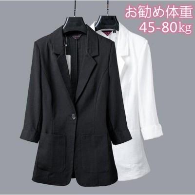 ホワイト綿麻スーツジャケット レディース 春夏 薄手 ブラック カジュアルスーツ 大きいサイズ 7分袖上着 夏スーツ アウター ビジネススーツ サマーカーディガン
