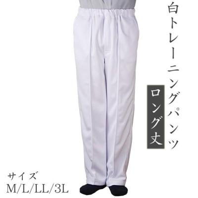 白トレーニングパンツ ロング丈 M/L/LL/3L| 日本製  白ズボン トレタイツ ジャージ 白衣ズボン ユニフォーム ファスナー付