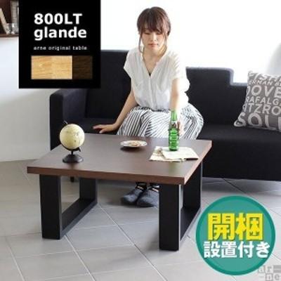 テーブル センターテーブル 正方形 座卓 和室 ローテーブル 無垢 木製 おしゃれ モダン 日本製 glande 800LT