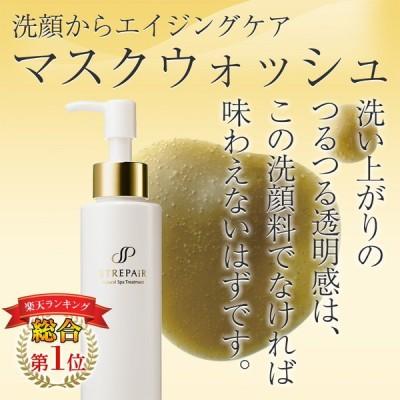 マスクウォッシュ 110g クレンジング 洗顔 パック 毛穴 シワ しわ しみ 泥 美容免疫の働きを整える ヒートショックプロテイン