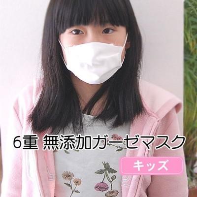 夏用 無添加 6重 4重 ガーゼ マスク 子供用 綿100% 夏用 日本製 松並木 エコテックス認証 敏感肌 アトピー 丸洗いOK 花粉症 鼻炎 風邪 キッズ