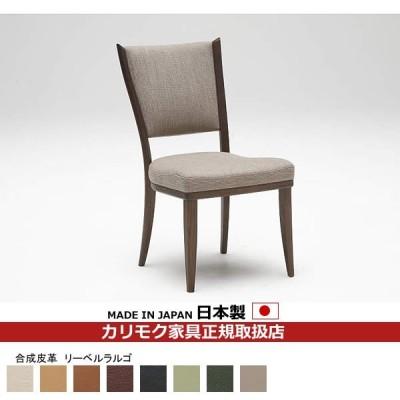 カリモク ダイニングチェア/ CT735モデル 合成皮革張 食堂椅子(肘なし)(COM オークD・G・S/リーベルラルゴ) CT7355-LL