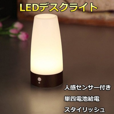 LEDライト 人感&明暗センサライト ナイトライト 足元ライト 木目調 室内照明 玄関 階段 廊下 電池式 電球色