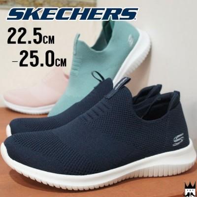 スケッチャーズ SKECHERS レディース スリッポン 12837 ウルトラフレックス-ファーストテイク スニーカー NVY ネイビー SAGE セージ LTPK ライトピンク 靴