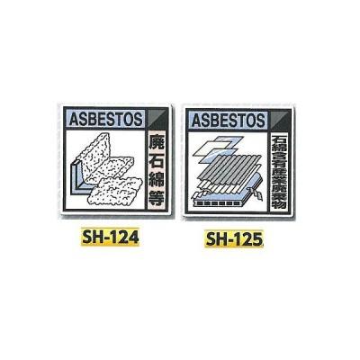 石綿関連標識 石綿廃棄物標識 100×100 ステッカーCタイプ