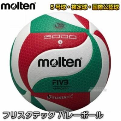 【モルテン・molten バレーボール】 バレーボール5号球 国際公認球 フリスタテック V5M5000
