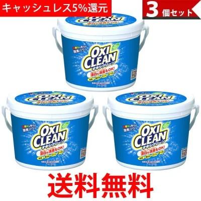 オキシクリーン 1500g 3個セット 1.5kg 洗濯洗剤 界面活性剤不使用 香料無添加 酸素系漂白剤 万能漂白剤 グラフィコ||