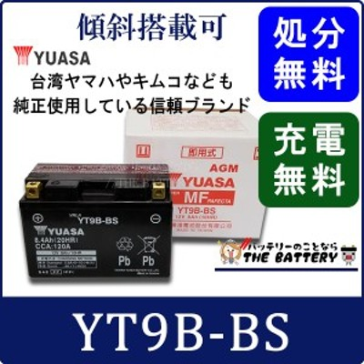 YT9B-BS バッテリー 台湾 YUASA 製 二輪バイク