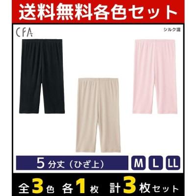 3色1枚ずつ 3枚セット CFA 5分丈ボトム グンゼ GUNZE CB3766-SET2