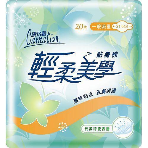 康乃馨輕柔美學-貼身棉一般流量衛生棉21.5cm X20片X3包【愛買】