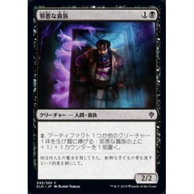 MTG マジック:ザ・ギャザリング 邪悪な貴族 コモン  エルドレインの王権 ELD 095   日本語版 クリーチャー 黒