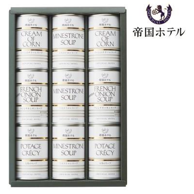 【送料無料】スープセット(帝国ホテル)