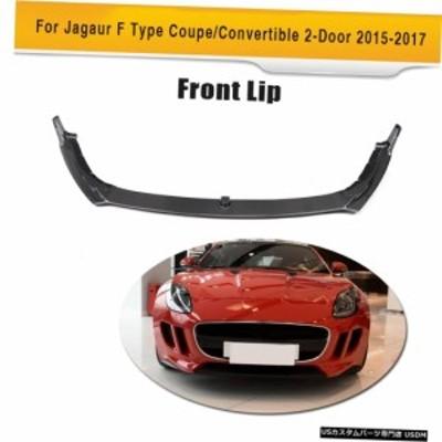 輸入カーパーツ カーボンファイバーフロントバンパーリップチンスポイラージャガーFタイプクーペ2ドア2015 2016 2017コン