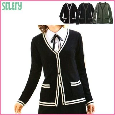 セロリー (SELERY)  カーディガン 女性用 事務服 制服 ユニフォーム