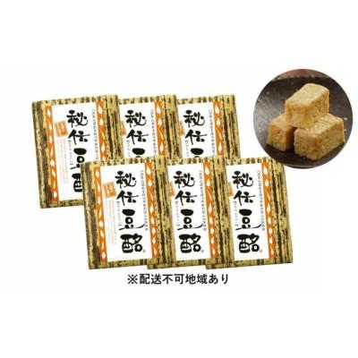 豆腐のもろみ漬け 100g×6個 (プレーン)ギフト【配送不可:離島】
