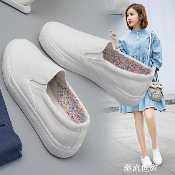 2020秋季新款韓版百搭小白帆布鞋休閒懶人布鞋學生白鞋一腳蹬女鞋『潮流世家』