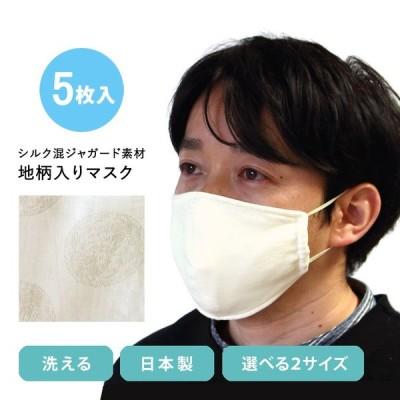 マスク 5枚入り 繰り返し洗える シルク混ジャガード素材 日本製 洗える 綿 コットン シルク 大人用 男性用 女性用 風邪対策 花粉対策