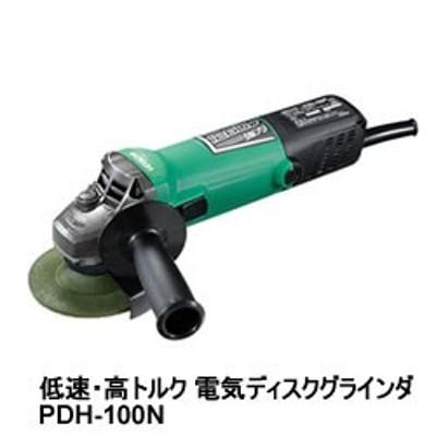 HiKOKI【ハイコーキ】100mm100V電気ディスクグラインダ 低速・高トルク強力形 PDH-100N★【PDH100N】
