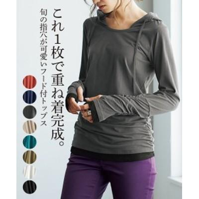 Tシャツ カットソー レディース 綿100% 重ね着風 指穴付 ロング丈 パーカー オフホワイト×黒~黒×チャコールグレー S/M/L/LL ニッセン