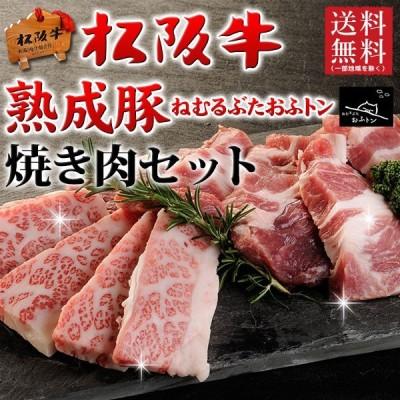 お歳暮 御歳暮 肉 ギフト 焼き肉 焼肉  松阪牛 A5A4 ・熟成肉嬉嬉豚おふトン 焼肉 600g